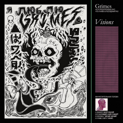 Visions album cover artwork